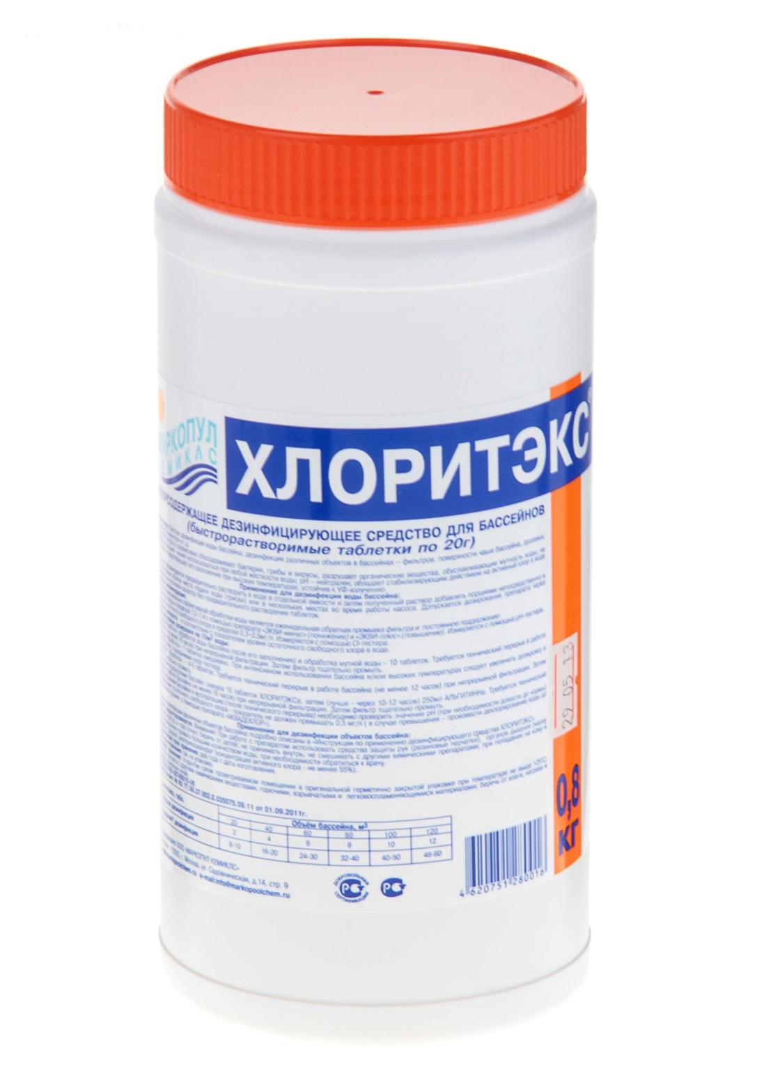 Маркопул ХЛОРИТЭКС хлор в таблетках 20 гр, 0,8 кг
