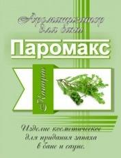 Ароматизатор для хамама Паромакс Кипарис, 4,8 л