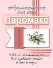 Ароматизатор для хамама Паромакс Можжевельник, 4,8 л
